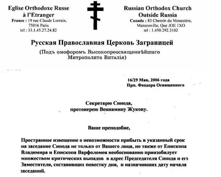 """""""РАЗЪЯСНЕНИЕ"""" - Секретарю Синода, протоиерею Вениамину Жукову"""