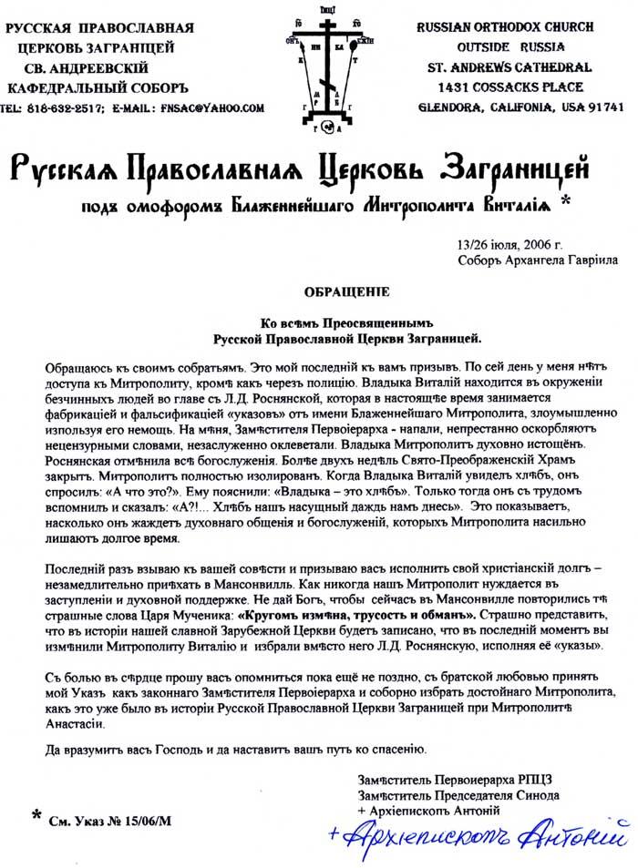 ОБРАЩЕНИЕ Заместителя Первоиерарха, Архиепископа Антония (Орлова)