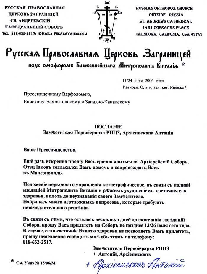 ПОСЛАНИЕ Архиепископа Антония (Орлова), адресованное им каждому архиерею, бойкотирующему Собор