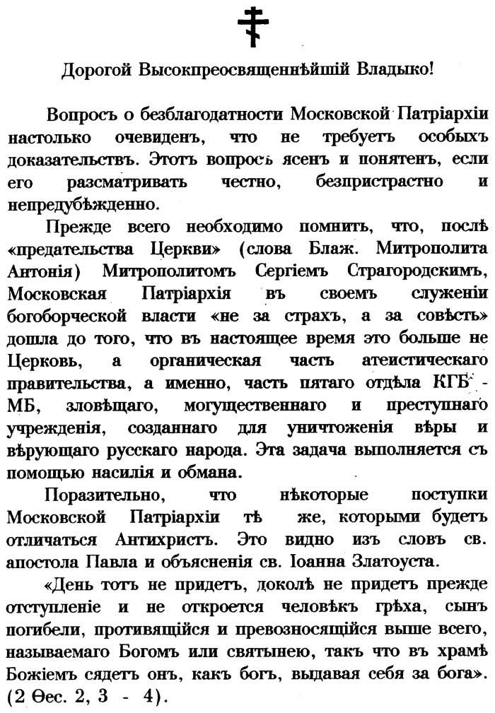 ПРЕДСМЕРТНЫЙ ДОКЛАД Архиепископа Антония (Синкевича) о безблагодатности МП
