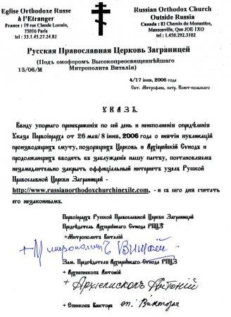 УКАЗ о закрытии прежнего официального узла РПЦЗ(В)