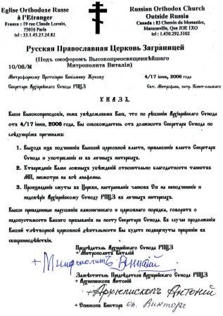 УКАЗ об освобождении протоиерея В.Жукова от должности Секретаря Синода РПЦЗ(В)