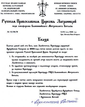 УКАЗ Заместителя Первоиерарха РПЦЗ Архиепископа Антония (Орлова)