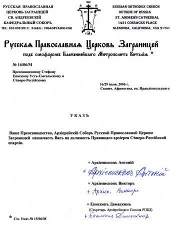 УКАЗ о назначении епископа Стефана (Бабаева) правящим архиереем Северо-Российской епархии