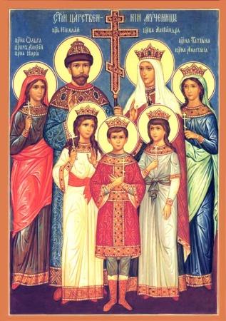 17 июля - День памяти Святых Царственных мучеников